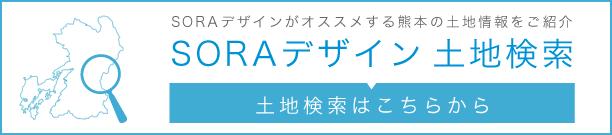 SORAデザインがオススメする熊本の土地情報をご紹介 SORAデザイン土地検索はこちらから