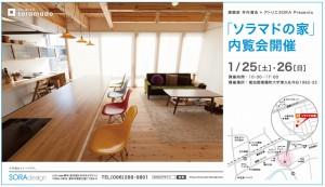 2014.01.25-26 福田邸