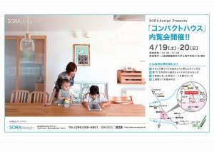 4月19日(土)~20日(日) 10:00~17:00 嘉島にて行ないます。