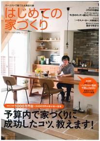 はじめての家づくり2015-1